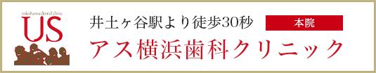 アス横浜歯科