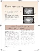 補綴臨床2015年1月号