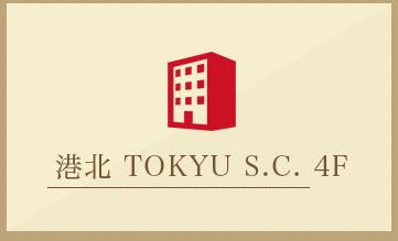 東急S.C4F